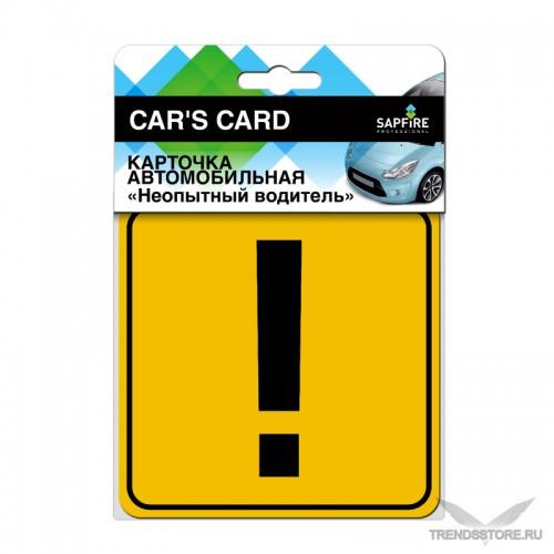Карточка для авто - неопытный водитель