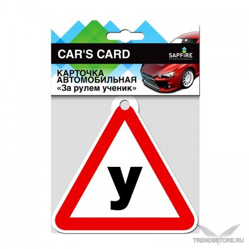 Карточка  для авто - ученик за рулём
