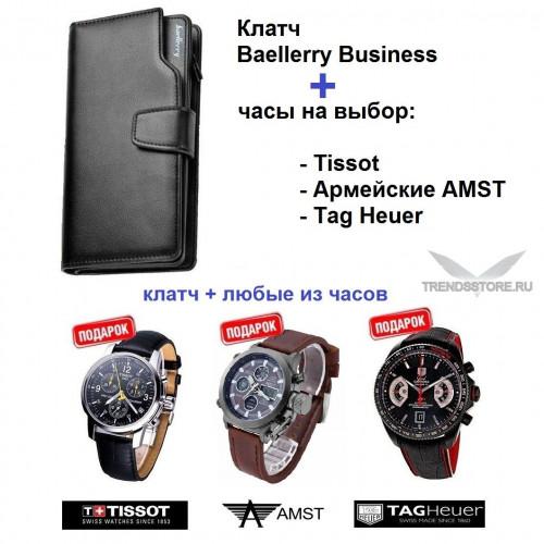 Клатч Baellerry Business плюс часы в подарок