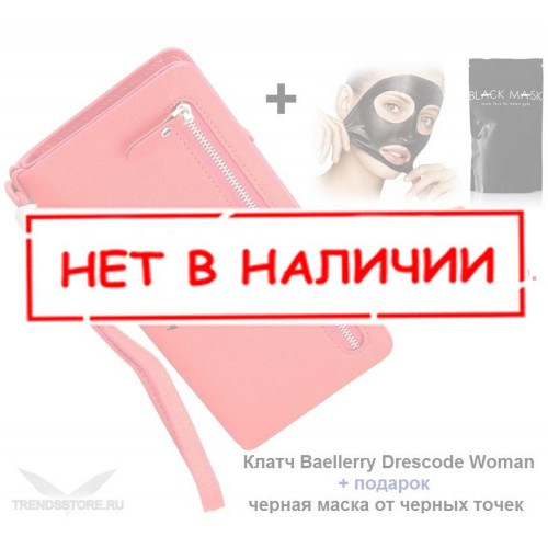 Клатч Baellerry Drescode Woman + черная маска