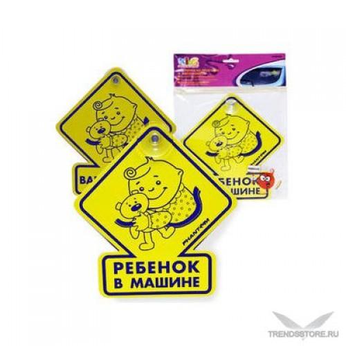 Табличка с присоской - Ребенок в машине