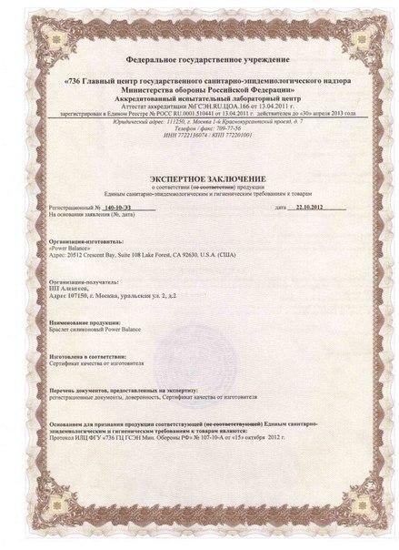 Браслет power balance сертификат