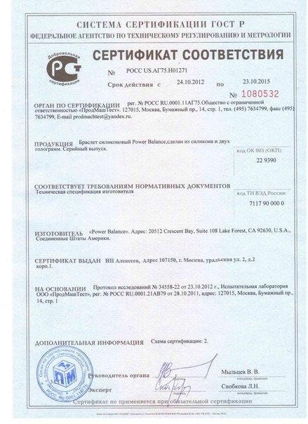 Браслет пауэр баланс сертификат