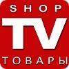 Товары TV-shop