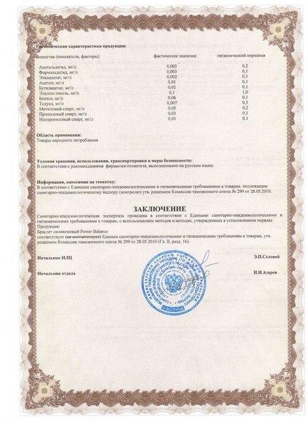 Браслет повер баланс сертификат